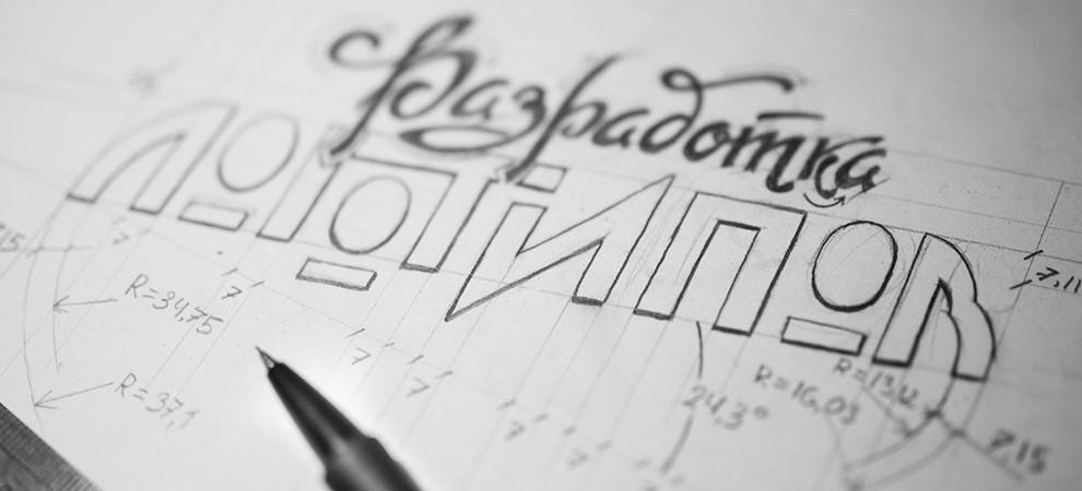 Логотип на заказ Воронеж