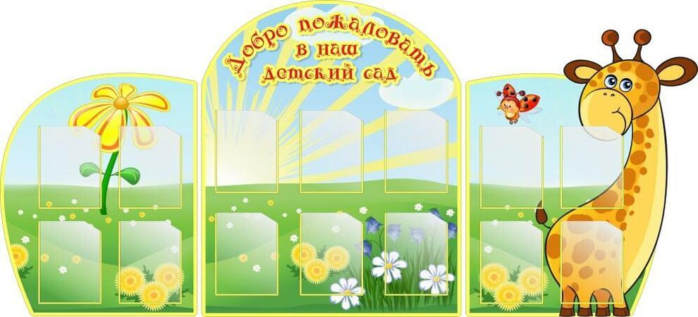 Изготовление стендов для детского сада в Воронеже