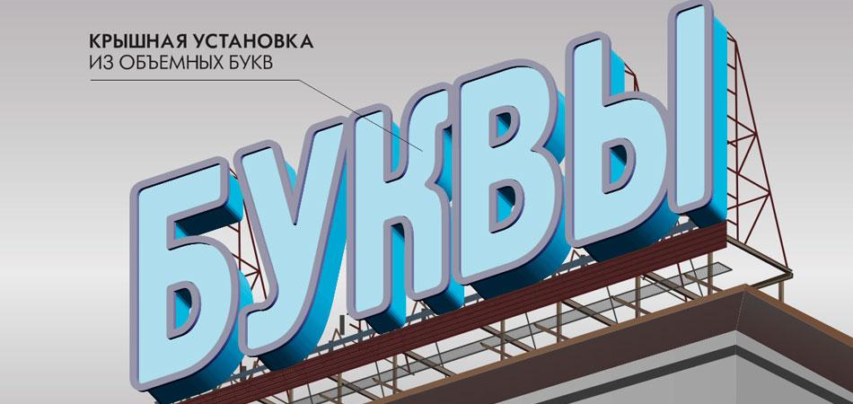 крышные установки в Воронеже