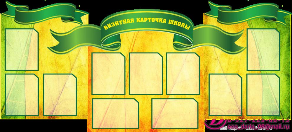 Изготовление стендов для школ в Воронеже