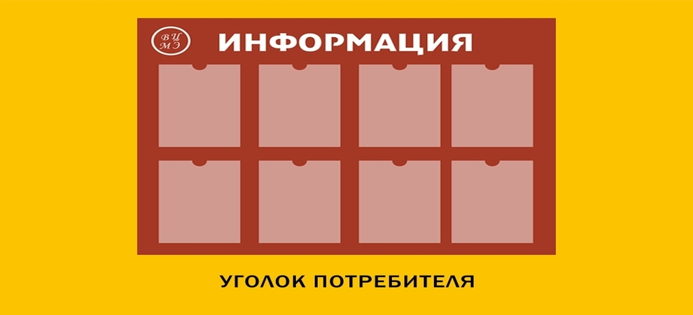 стенд уголок потребителя в Воронеже