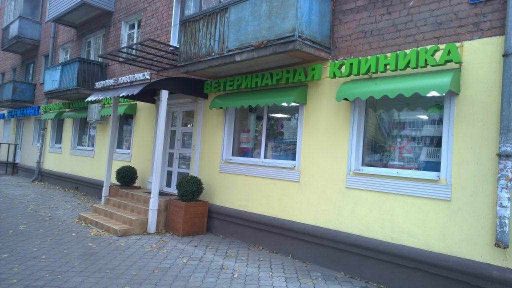 ветклиника входная группа Воронеж