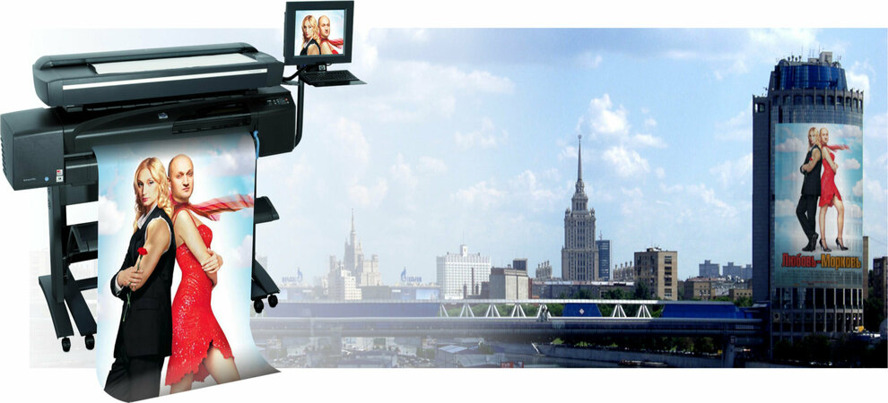 печать наружной рекламы недорого Воронеж