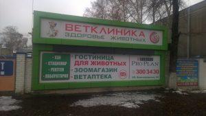 Изготовление наружной рекламы аптеки в Воронеже