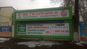Ветклиника наружная реклама