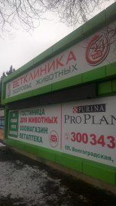 Заказать наружную рекламу в Воронеже