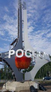 Изготовление объемных букв в Воронеже