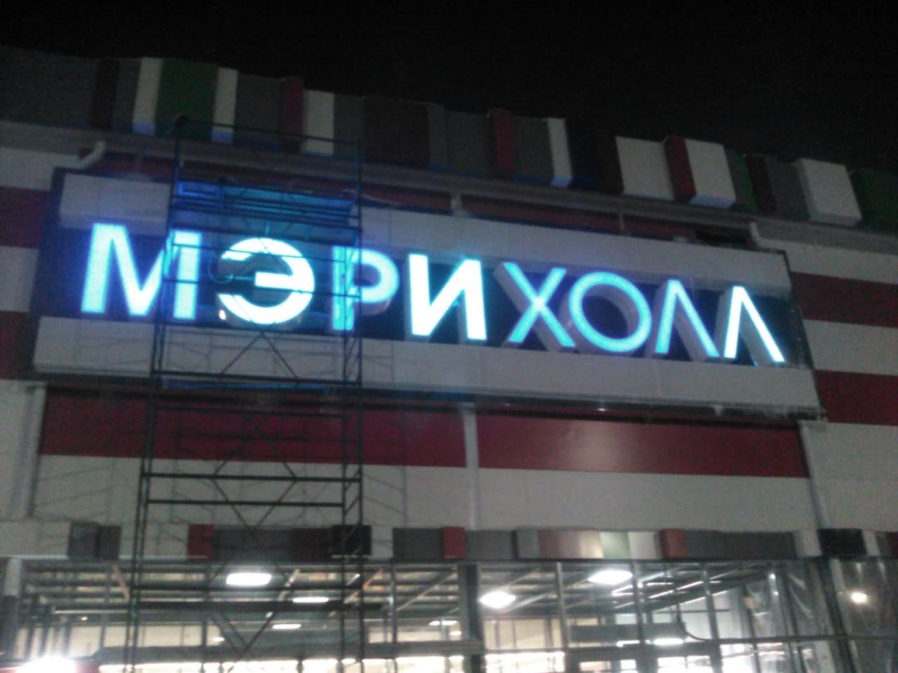 Заказать объемные световые буквы в Воронеже