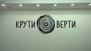 Интерьерная реклама Воронеж