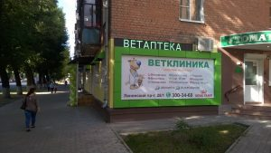 Баннерная реклама в Воронеже