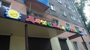 Изготовление вывесок для магазина в Воронеже