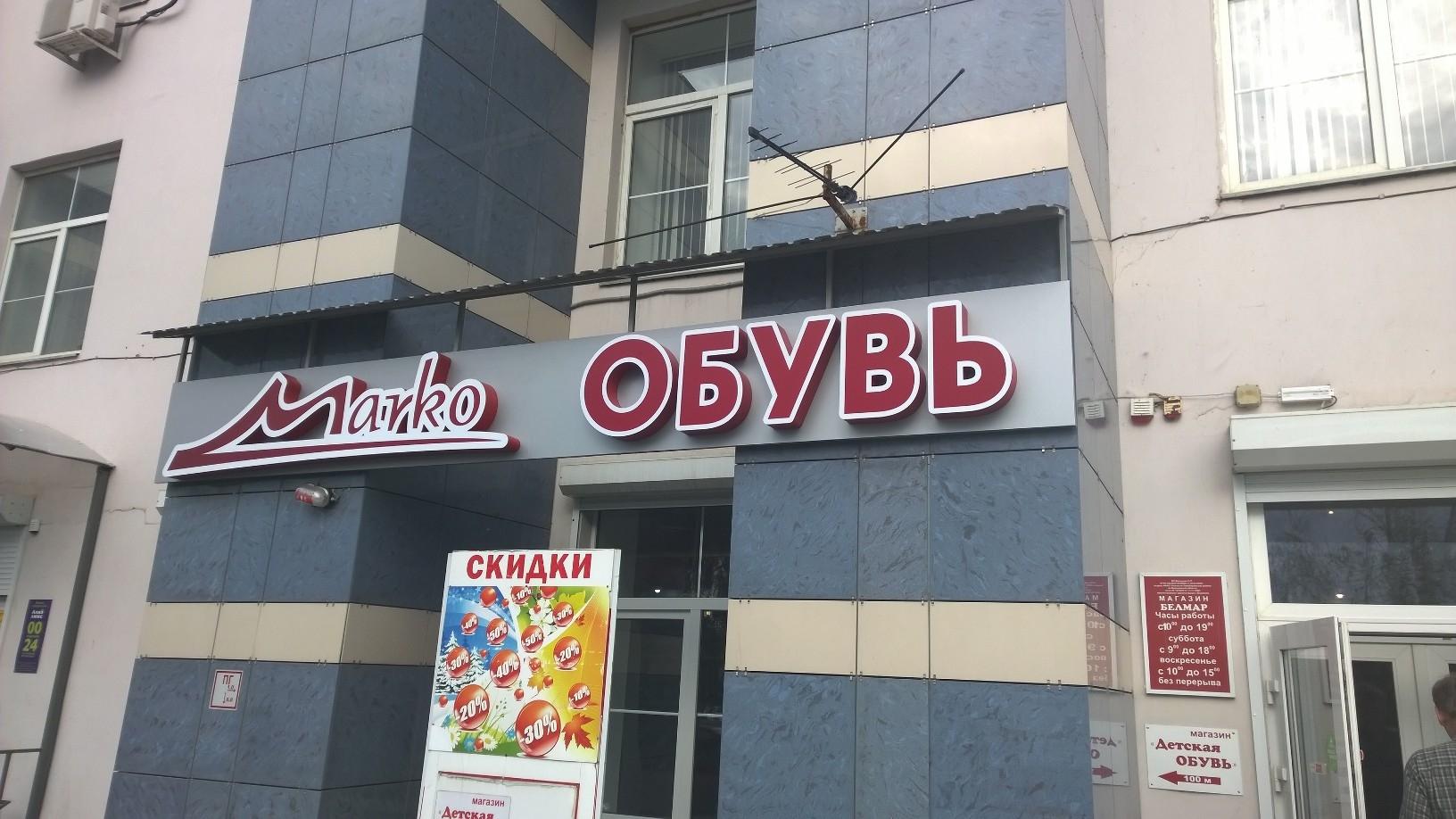 Объемные буквы недорого в Воронеже