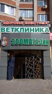Наружная реклама в Воронеже - недорого