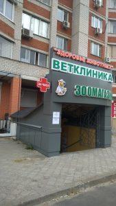 Наружная реклама ветклиники в Воронеже