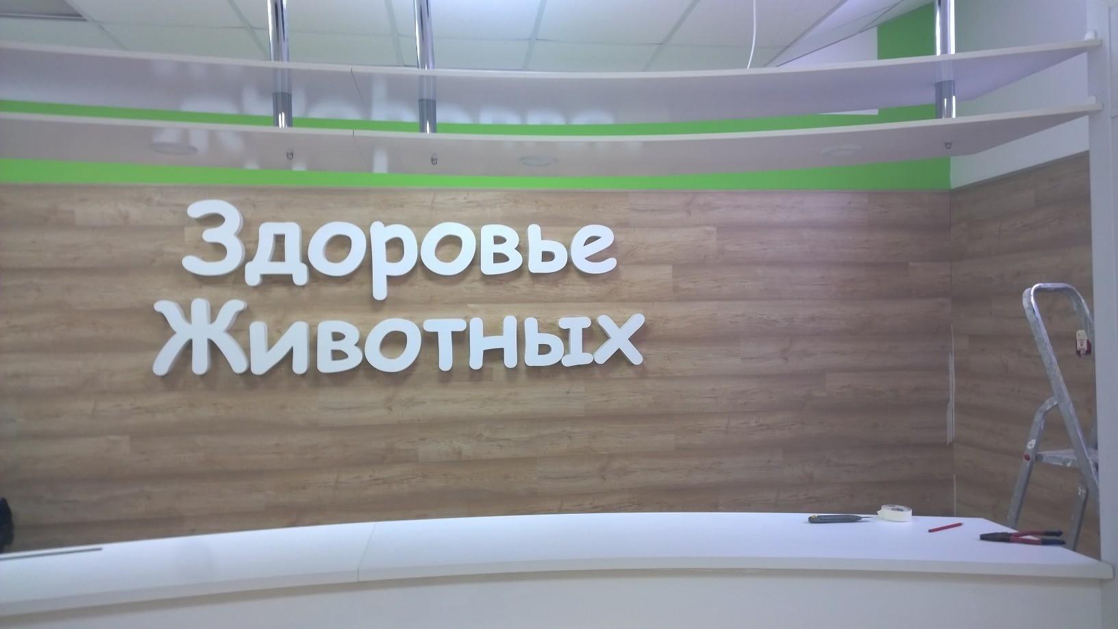 Объемные буквы для интерьерной рекламы
