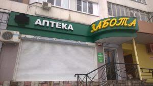 Изготовление наружной рекламы аптеки Воронеж